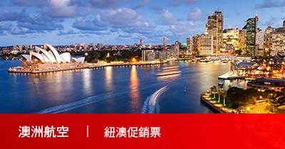澳洲航空 紐澳促銷
