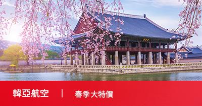韓亞航空 春季促銷