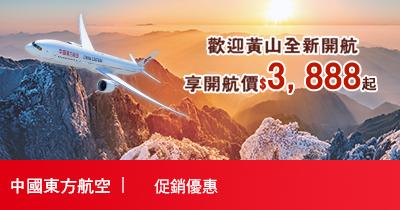 東方航空 促銷特惠