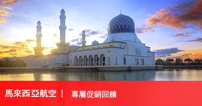 馬來西亞航空 TC專屬促銷