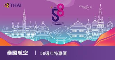 泰國航空 58周年慶促銷
