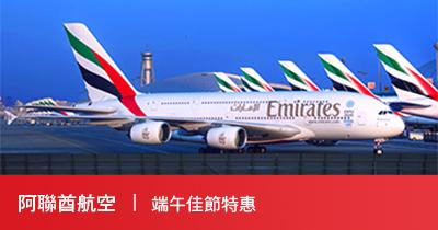 阿聯酋航空 A380促銷