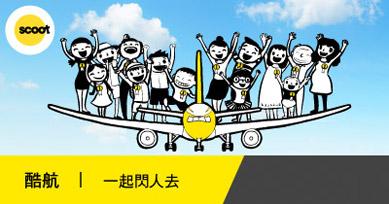 新加坡航空 限時優惠