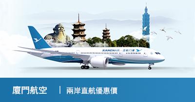 廈門航空 ITF旅展促銷