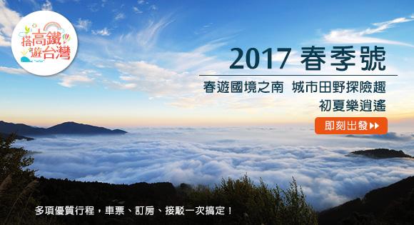 2017春季號:新高鐵假期